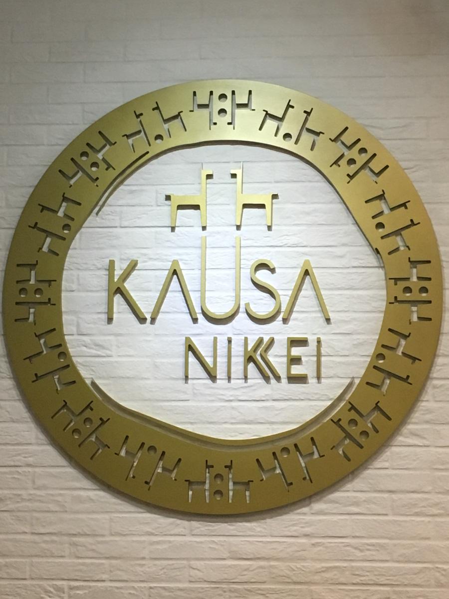KAUSA-UNA-PAUSA-EN-LA-CIUDAD, PERSISTENCIA O CAMBIO, MAR VIDAL, RESTAURANTES, COCINA, JAPON, PERU, CEVICHE, COMER